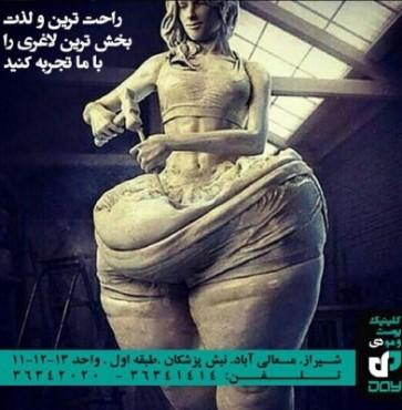 لاغری موضعی در شیراز