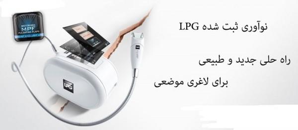 لاغری با دستگاه LPG