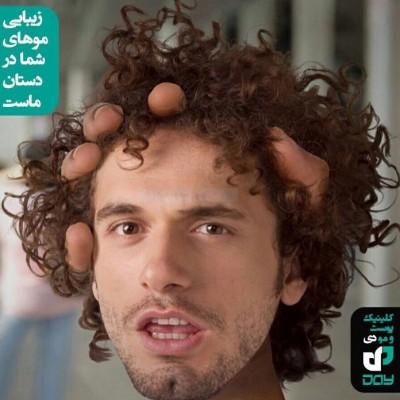 خدمات کاشت و ترمیم موی کلینیک دی